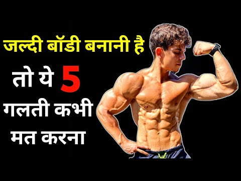 bodybuilding mistakes  body kaise banaye  tips for